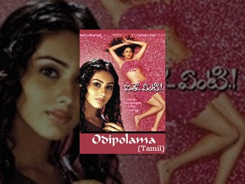 hot - Odipolama is a 2009 Indian Tamil romantic film directed by Kanmani, starring newcomer, Parimal and Sandhya in the lead roles, whilst, Kota Srinivasa Rao plays a pivotal role. Click Here for...