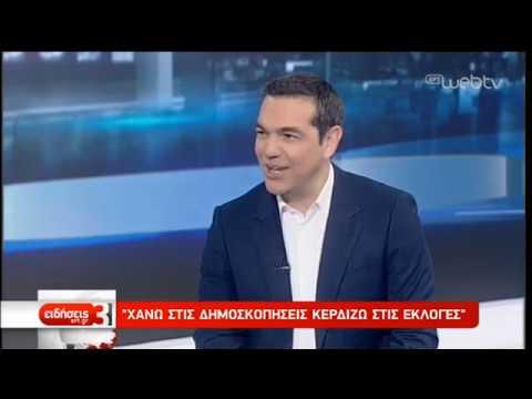 Αλ. Τσίπρας: Χάνω στις δημοσκοπήσεις κερδίζω στις εκλογές | 16/04/19 | ΕΡΤ