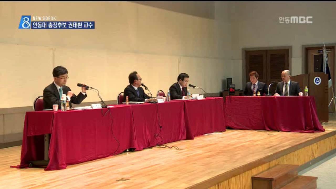 R)안동대 총장후보 권태환 교수 선출