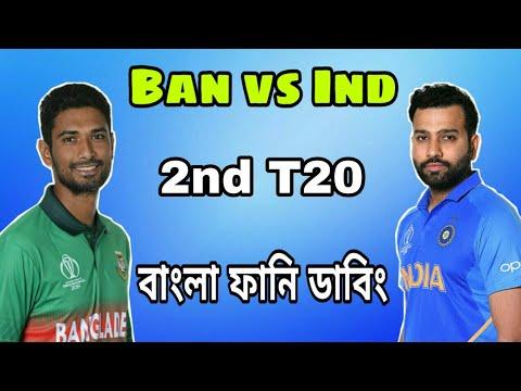 Bangladesh vs India 2nd T20 After Match Bangla Funny Dubbing Mahmudullah, Mushfique,Rohit