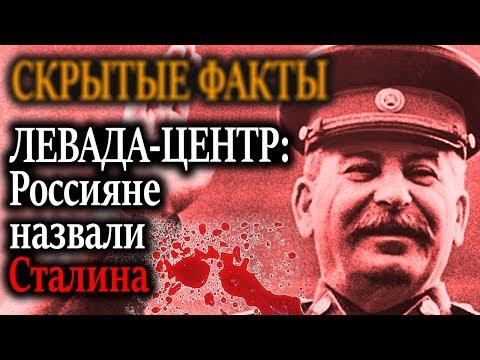 Сталин обошел Путина и Пушкина. Скрытые факты 28.06.17