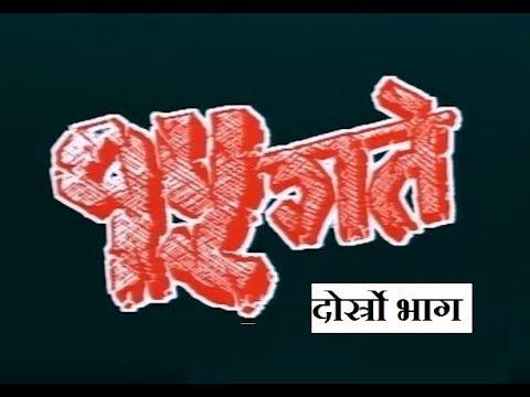 (15 Gate |Madan Krishna Shrestha, Hari Bansa Acharya| | Part 2 | - Duration: 1 hour, 6 minutes.)