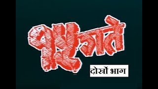 Video 15 Gate ''15 गते '' |Madan Krishna Shrestha, Hari Bansa Acharya| | Part 2 | MP3, 3GP, MP4, WEBM, AVI, FLV Juni 2019
