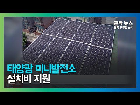 태양광 미니발전소 설치비 지원 - 관악 주간뉴스 5월 1주차 이미지