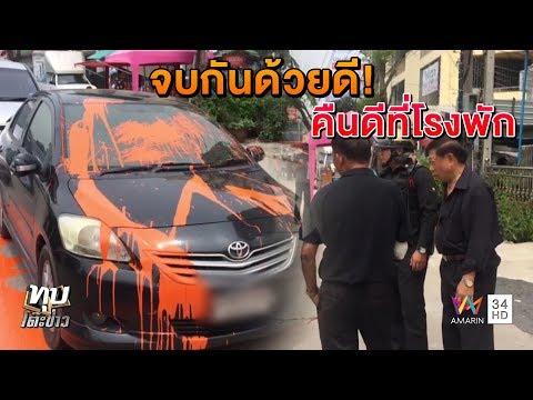 ทุบโต๊ะข่าว:จบสวยสาดสีใส่รถ!หนุ่มรับฉุนขาดเก๋งจอดขวางบ้านจ่าย3หมื่นชดใช้-อีกฝ่ายถอนแจ้งความ20/09/60