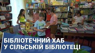 Бібліотечний хаб у сільській бібліотеці
