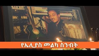 የኤሊያስ መልካ የአስክሬን ሽኝት ኢቢኤስ አዲስ ነገር EBS What's New October 7