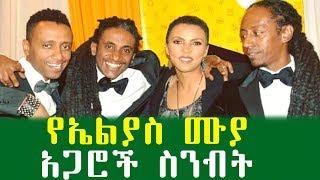 የኤልያስ ሙያ አጋሮች ስንብት | Ethiopia