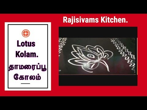 Video Maakolam with rice flour| Rangoli | மாக்கோலம் |ஆடி வெள்ளிக்கிழமைக் கோலம்| aadi vellikkizamaik kolam. download in MP3, 3GP, MP4, WEBM, AVI, FLV January 2017