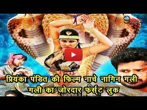 Video फिल्म 'नाचे नागिन गली गली' का जोरदार फर्स्ट लुक | 'Nache Nagin Gali Gali' forst look | Priyanka download in MP3, 3GP, MP4, WEBM, AVI, FLV January 2017
