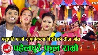 Pahelpure Phool Ramro - Pashupati Sharma & Purnakala Bc Ft. DK & Tika Jaisi