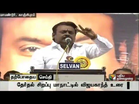 Vijayakanth-to-speak-DMDK-Peoples-Welfare-Alliance-conference-in-Mamandur