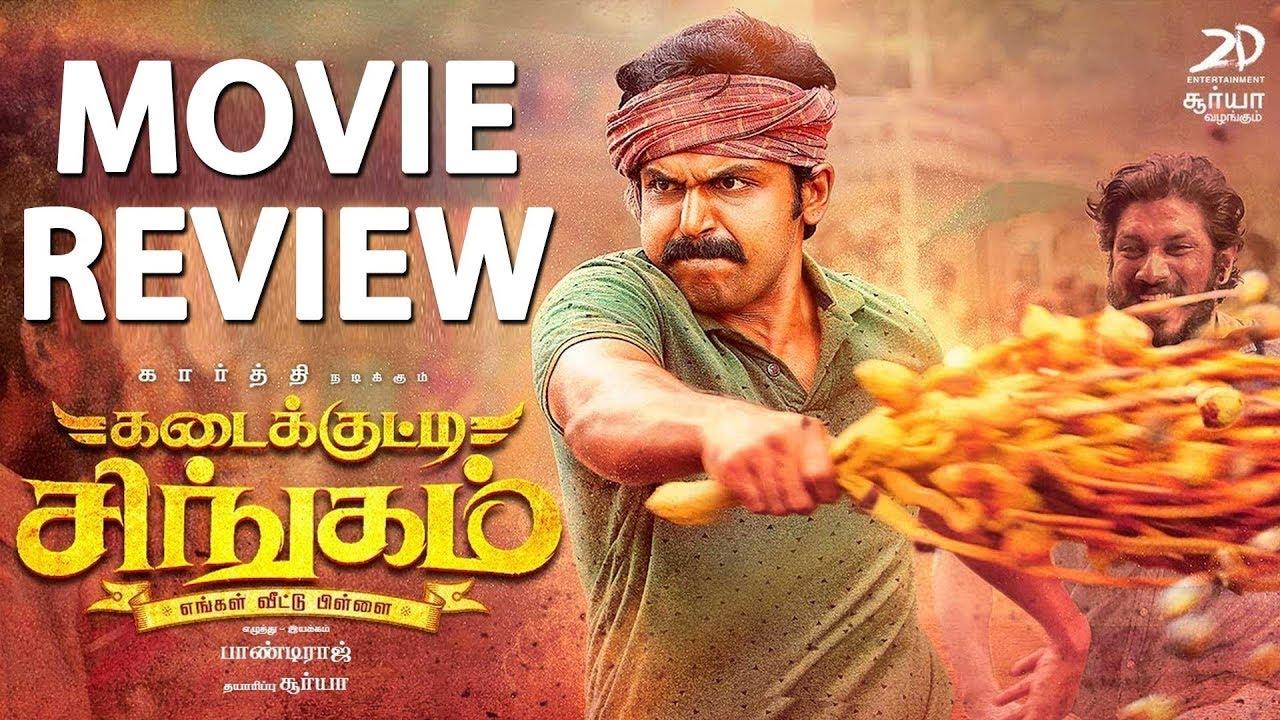 Kadaikutty Singam Movie Review by Praveena | Karthi, Sathyaraj, Sayyeshaa, Soori| Kadaikutty Singam Review