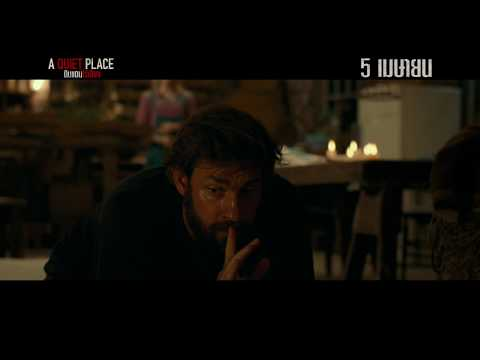 A Quiet Place | Survive | TV Spot | UIP Thailnad