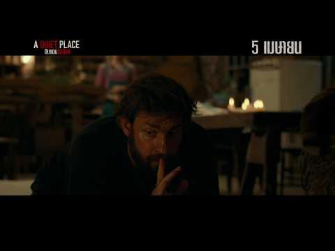 A Quiet Place | Survive | TV Spot | UIP Thailnad