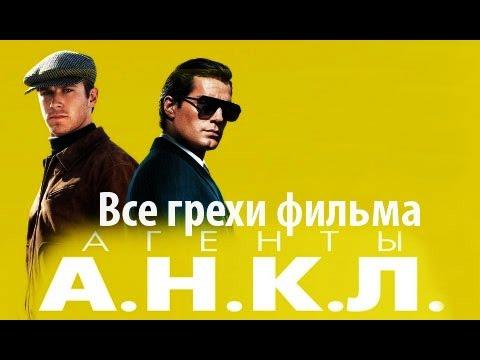 Все грехи фильма \Агенты А.Н.К.Л.\ - DomaVideo.Ru