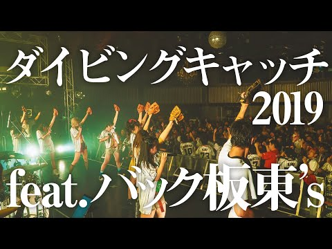 , title : '[4K UHD]絶対直球女子!プレイボールズ「ダイビングキャッチ」LIVE at 2019年開幕戦 2019/3/29 新宿ReNY'