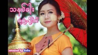 Download Lagu သနပ္ခါး လံုးလံုး + Nine One, Myanmar new love song 2016 Mp3