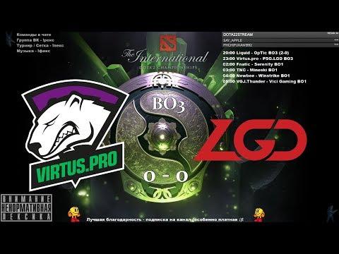 👍 [RU] Virtus.pro  vs. PSG.LGD - BO3 The International 2018 Playoff День 1 (видео)