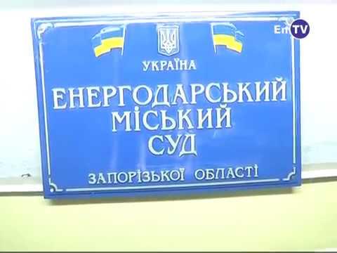 Судебная эпопея по рассмотрению иска депутата Энергодарского горсовета Сергея Хорольца об отмене решений сессии