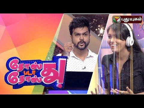 Dosth Bada Dosth   11/10/2015   Puthuyugam TV