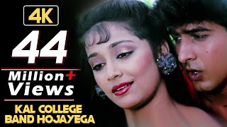 Video Kal College Band Ho Jayega | 4K Video Songs | Jaan Tere Naam | Udit Narayan & Sadhana Sargam MP3, 3GP, MP4, WEBM, AVI, FLV Oktober 2018