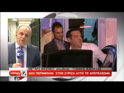 ΣΥΡΙΖΑ: Αναζητούν τα αίτια της ήττας – ΝΔ: Κρατούν χαμηλούς τόνους | 27/05/2019 | ΕΡΤ