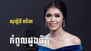 Khmer Travel - ចម្រៀងអត្ថាធិប&#