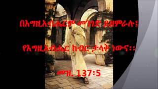 New Orthodox Tewahdo Mezemur By Zemarit Kalkidan Ephrem