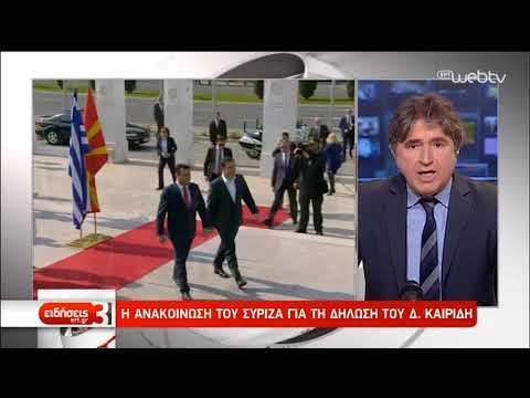 ΣΥΡΙΖΑ: Ο κ. Μητσοτάκης Επιλέγει την Πατριδοκαπηλία Έναντι της Εθνικής Ευθύνης | 7/4/2019 | ΕΡΤ