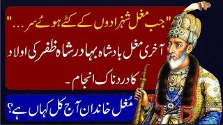 Video What Happened With Mughals After the End of Mughal Empire?Where are Mughals Now a days? Urdu & Hindi MP3, 3GP, MP4, WEBM, AVI, FLV Desember 2018