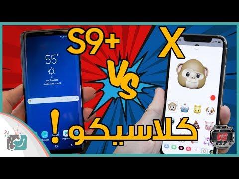 العرب اليوم - مقارنة غالكسي اس 9 بلس مع ايفون اكس