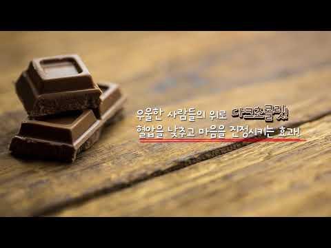 강남구청 카드뉴스 - 스트레스에 좋은 음식