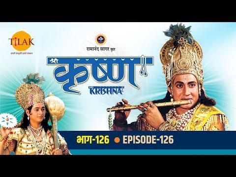 रामानंद सागर कृत श्री कृष्ण भाग 126 - प्रद्युम्न और शम्भ्रासुर के पुत्रों में युद्ध