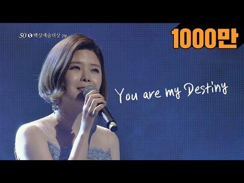 Video My Destiny - 린 백상예술대상 50회 download in MP3, 3GP, MP4, WEBM, AVI, FLV January 2017