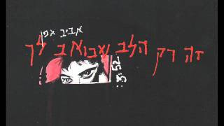 אביב גפן - זה רק הלב שכואב לך - Aviv Geffen