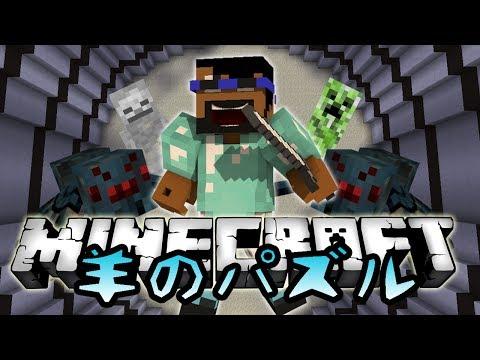 【Minecraft】羊のパズル☆アリーナ編☆