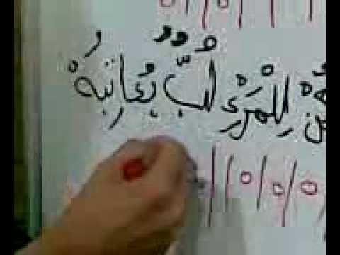 علم العروض 8 منصور اللغوي