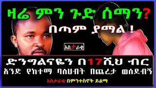 Ethiopia: ዛሬ ምን ጉድ አሰማን [የሴትነት ክብሬን] አንድ የከተማ ባለሀብት በጨረታ ወሰደብኝ። አስታራቂ በምንተስኖት ይልማ #SamiStudio