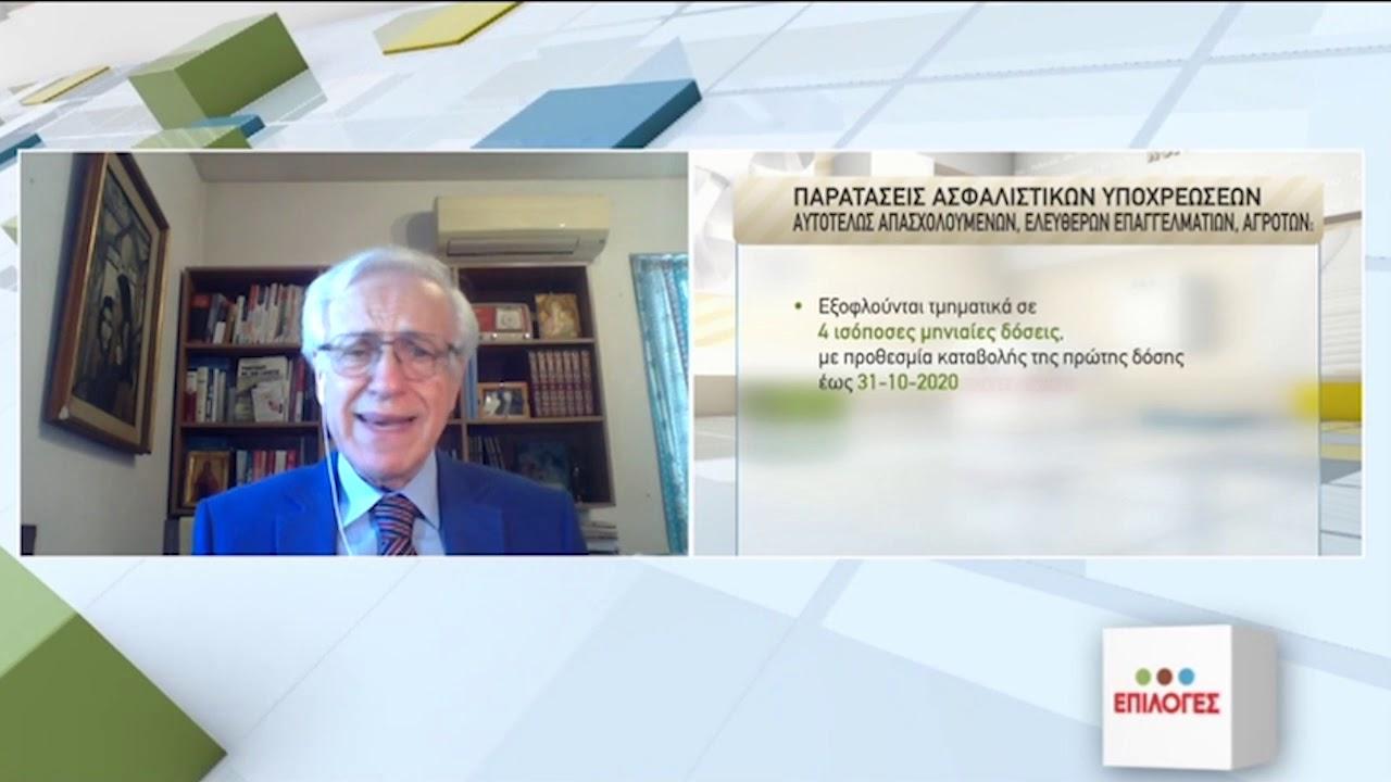 Παρατάσεις και αναστολές φορολογικών & ασφαλιστικών υποχρεώσεων   12/07/20   ΕΡΤ