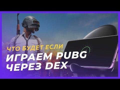 Что будет если  - Запустить РUВG через Dех - DomaVideo.Ru