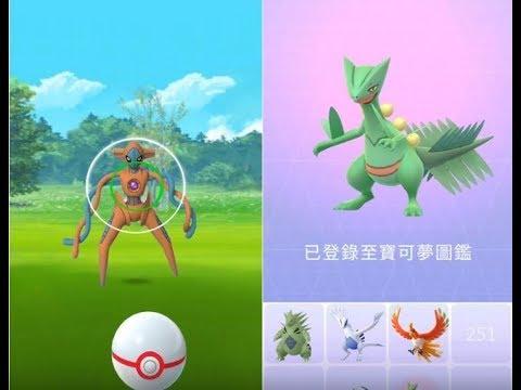 【Pokemon GO : 精靈寶可夢GO】代歐奇希斯捕捉畫面曝光與進化出蜥蜴王之道館對戰!