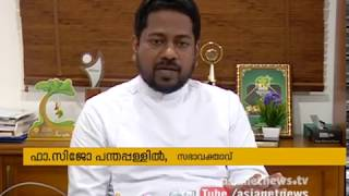 Row over Cheruvally Airport, believers church responses Click Here To Free Subscribe! ► http://goo.gl/Y4yRZGWebsite ► http://www.asianetnews.tvFacebook ► https://www.facebook.com/AsianetNewsTwitter ► https://twitter.com/asianetnewstvPinterest ► http://www.pinterest.com/asianetnewsVine ► https://www.vine.co/Asianet.News