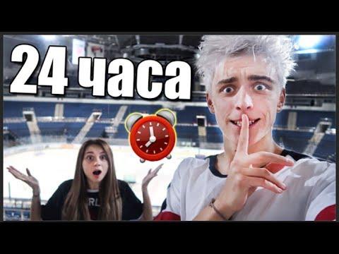НОЧЬ В ЗАКРЫТОЙ ЛЕДОВОЙ АРЕНЕ ! 24 hour in ice arena (видео)