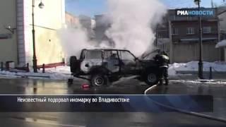 Неизвестный взорвал джип во Владивостоке