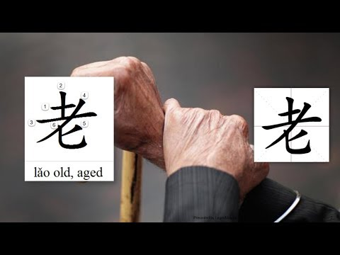 Origin of Chinese Characters - 0250 老 lǎo old, aged - Learn Chinese with Flash Cards 2
