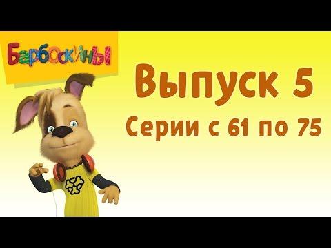 Барбоскины Выпуск 5 - Ученик чародея (мультфильм) (видео)
