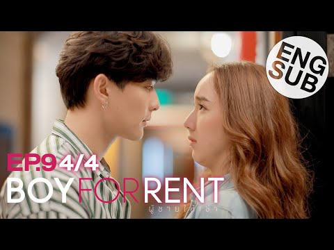 [Eng Sub] Boy For Rent ผู้ชายให้เช่า | EP.9 [4/4]