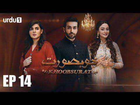 Khubsoorat   Episode 14   Mahnoor Baloch   Azfar Rehman   Zarnish Khan   Urdu1 TV Dramas