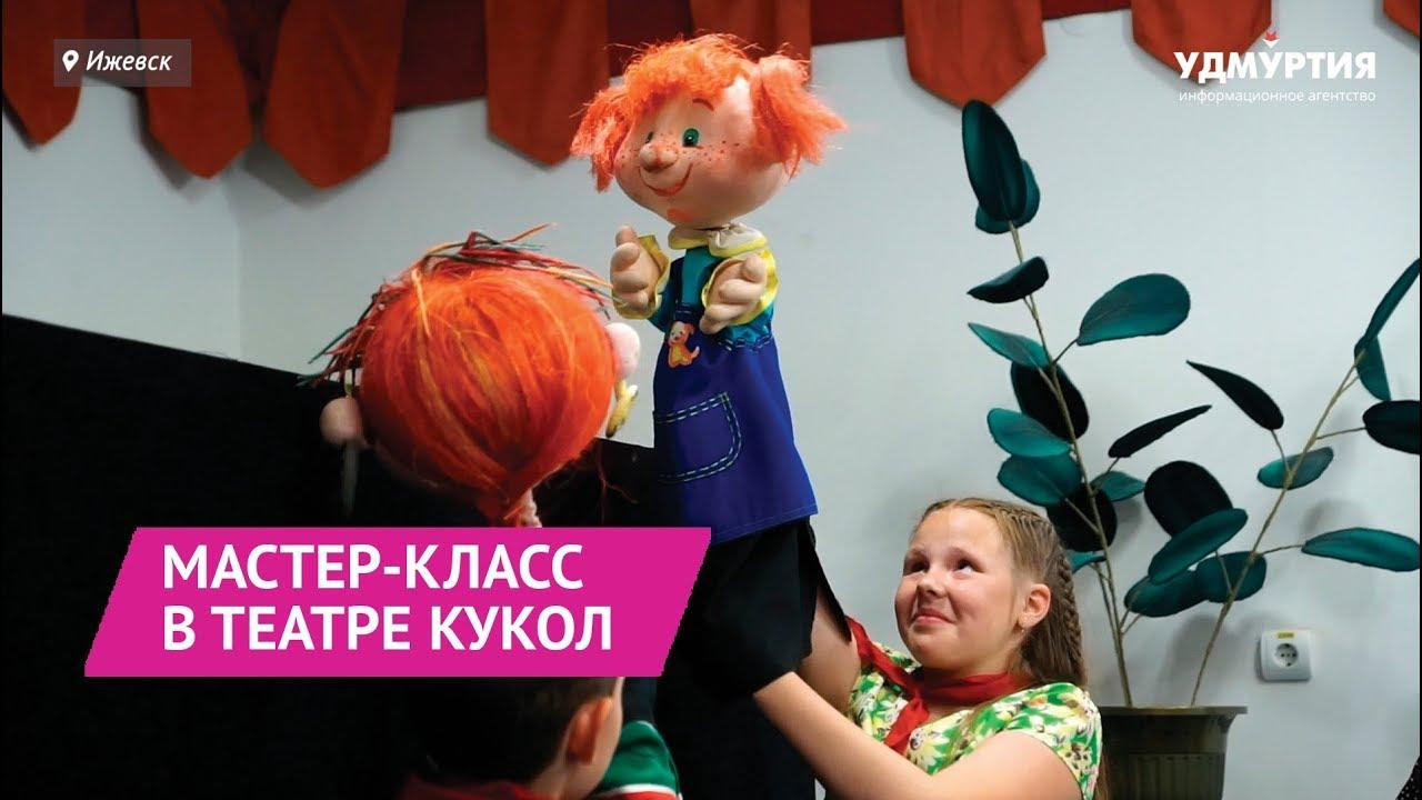 Школьники под куклой: мастер-класс по кукловождению